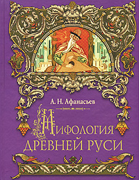 Мифология Древней Руси обложка книги