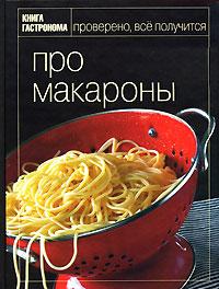 - Книга Гастронома Про макароны обложка книги