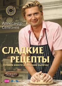 Селезнев А. - Сладкие рецепты обложка книги