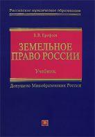Ерофеев Б.В. - Земельное право России: учебник для вузов' обложка книги