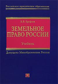 Ерофеев Б.В. - Земельное право России: учебник для вузов обложка книги