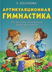 Косинова Е.М. - Артикуляционная гимнастика обложка книги