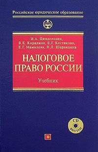 Цинделиани И.А. - Налоговое право России: учебник. (+CD) обложка книги