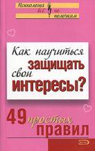 Исаева В.С. - Как научиться защищать свои интересы? 49 простых правил' обложка книги
