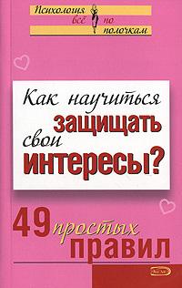 Исаева В.С. - Как научиться защищать свои интересы? 49 простых правил обложка книги