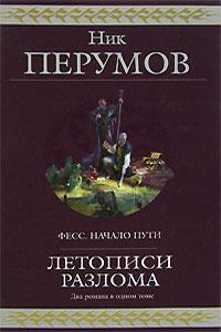 Перумов Н.Д. - Летописи Разлома обложка книги