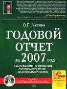 Лапина О.Г. - Годовой отчет за 2007 год: сдаем в срок и без ошибок с учетом практики налоговых проверок. (+CD)' обложка книги