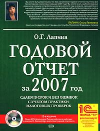 Лапина О.Г. - Годовой отчет за 2007 год: сдаем в срок и без ошибок с учетом практики налоговых проверок. (+CD) обложка книги