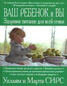 Ваш ребенок и вы: здоровое питание для всей семьи