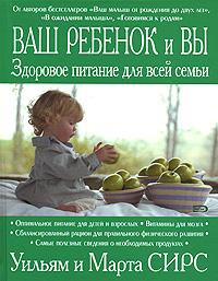 Ваш ребенок и вы: здоровое питание для всей семьи обложка книги