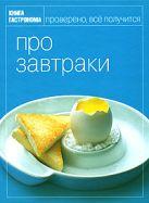 Книга Гастронома Про завтраки