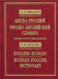 Мюллер В.К. - Англо-русский и русско-английский словарь. 100 000 слов и выражений обложка книги
