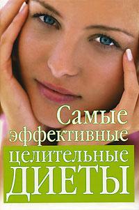Михайлова И.А. - Самые эффективные целительные диеты обложка книги