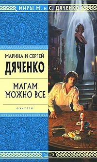 Дяченко М.Ю., Дяченко С.С. - Магам можно все обложка книги