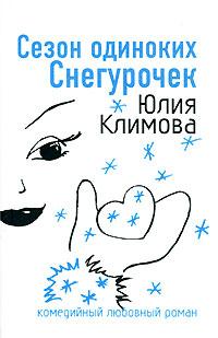 Климова Ю. - Сезон одиноких Снегурочек обложка книги