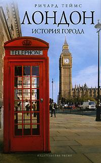 Лондон: история города обложка книги