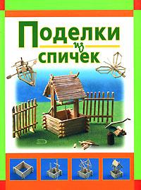 Кабаченко С. - Поделки из спичек обложка книги