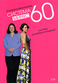 Мириманова Е.В. - Система минус 60, или Мое волшебное похудение. Опыт худеющей оптимистки обложка книги