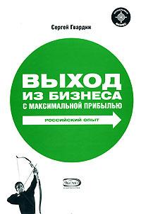 Выход из бизнеса с максимальной прибылью. Российский опыт Гвардин С.В.