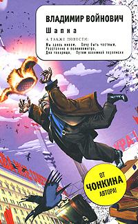Войнович В.Н. - Шапка обложка книги