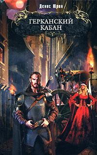 Герканский кабан обложка книги