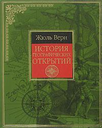 Верн Ж. - История географических открытий обложка книги
