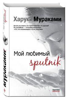 Мураками Х. - Мой любимый sputnik обложка книги