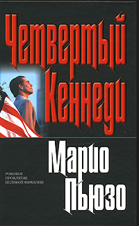 Пьюзо М. - Четвертый Кеннеди обложка книги