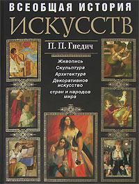 Обложка Всеобщая история искусств. (+CD) Гнедич П.П.
