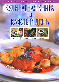 Кулинарная книга на каждый день