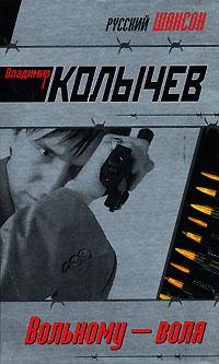 Колычев В.Г. - Вольному - воля обложка книги