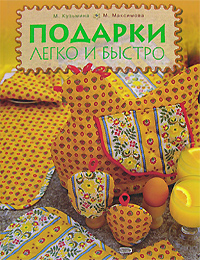 Максимова М.В., Кузьмина М.А. - Подарки легко и быстро обложка книги