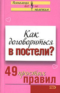 Исаева В.С. - Как договориться в постели? 49 простых правил обложка книги