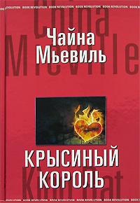 Крысиный король обложка книги