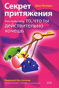 Витале Д. - Секрет притяжения. Как получить то, что ты действительно хочешь обложка книги