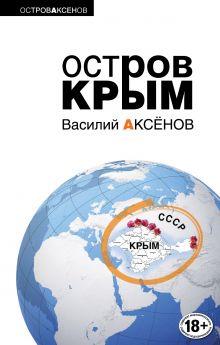 Обложка Остров Крым Василий Аксенов