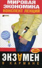 Писарева М.П. - Мировая экономика: конспект лекций' обложка книги