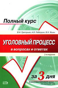 Уголовный процесс в вопросах и ответах: Учебное пособие. 2-е изд.
