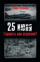 Солонин М. - 25 июня. Глупость или агрессия?' обложка книги