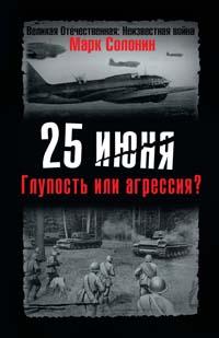 Солонин М. - 25 июня. Глупость или агрессия? обложка книги