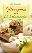 Молоховец Е. - Десерты от Е.Молоховец' обложка книги