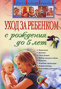 Уход за ребенком с рождения до 5 лет