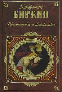 Временщики и фаворитки обложка книги