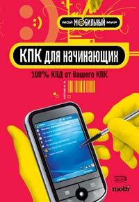 Котов В.В. - КПК для начинающих обложка книги