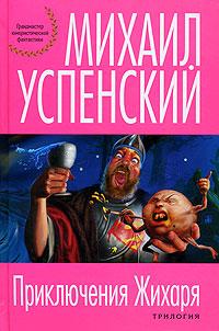 Приключения Жихаря обложка книги