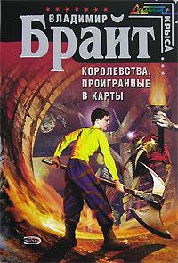 Брайт В. - Королевства, проигранные в карты обложка книги