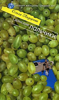 Лазорева О. - Дамские пальчики обложка книги
