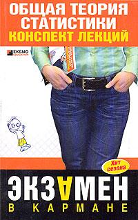 Коник Н.В. - Общая теория статистики: конспект лекций обложка книги