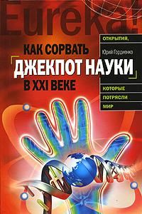 Как сорвать джекпот науки в ХХI веке обложка книги