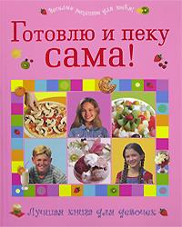 - Готовлю и пеку сама! обложка книги